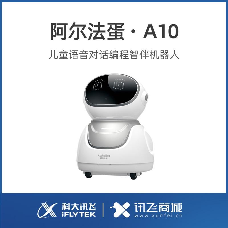 科大讯飞阿尔法蛋智能机器人A10 语音对话遥控 可移动编程机器 早教学习陪伴玩具