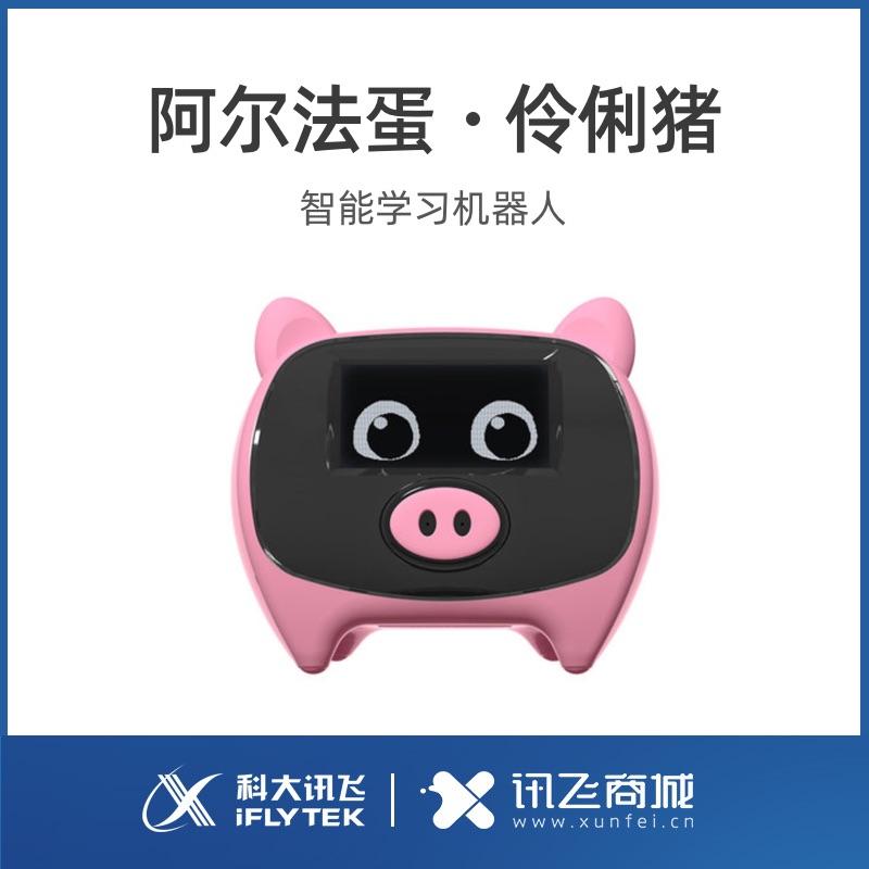 科大讯飞阿尔法蛋伶俐猪 智能学习机器人 早教陪伴玩具 猪年生肖定制款