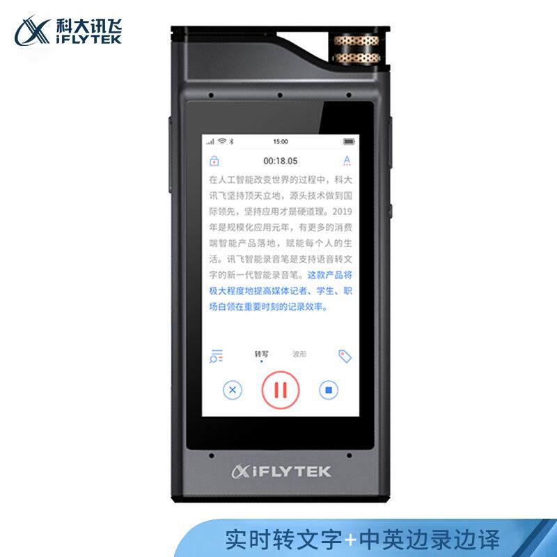 科大讯飞智能录音笔SR301 8G+云存储 实时录音转文字 中英边录边译 多平台同步