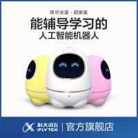 阿尔法超能蛋 智能机器人 语音学习早教智能启赋机器人