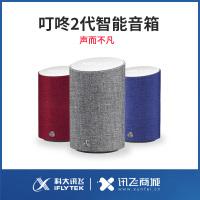 叮咚2代智能音箱 旗舰WIFI/蓝牙音响 家庭助手 语音控制中心 可AUX输出