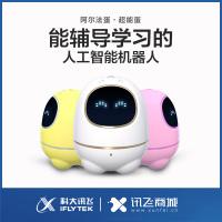 阿尔法超能蛋 智能机器人 语音唤醒 趣味学习
