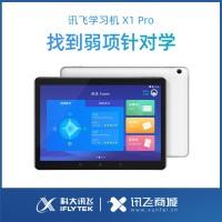 【新品】科大讯飞智能学习机X1 Pro 学生平板电脑 小学初中高中教材课本同步