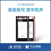 科大讯飞智能录音笔SR501 标准版16G+10G 实时录音转文字 中英边录边译 多平台同步
